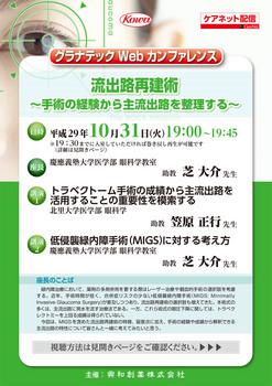 10月31日グラナテックWEBカンファレンス-1.jpg