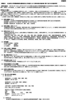 ②オプトアウト情報公開多施設用 最終版のコピー.jpg