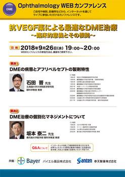 アイリーア Web講演会プログラム-1.jpg