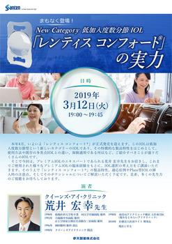 参天3月案内状 (3)-1.jpg
