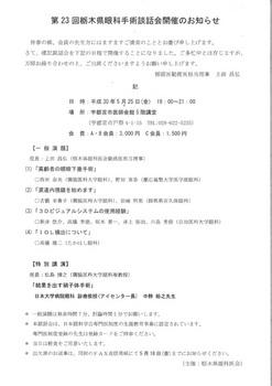 手術談話会 プログラム.jpg