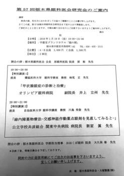 栃木県眼科医会新家.jpg