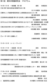 第9回眼科内視鏡研究会プログラム .jpg