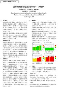 調節微動解析装置Speedy-i.jpg